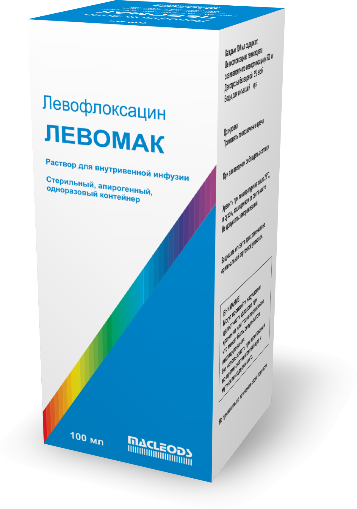 ЛЕВОМАК IV